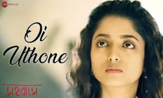 Oi Uthone Lyrics (ওই উঠোনে) Rupankar Bagchi | Shaoni | Sahobashe