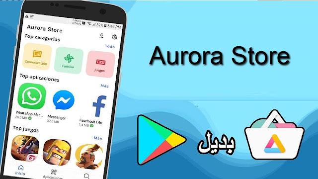افضل بدائل متجر قوقل بلاي Aurora Store لتحميل التطبيقات مجانا