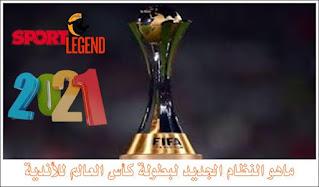 ماهو النظام الجديد لبطولة كأس العالم للأندية 2021