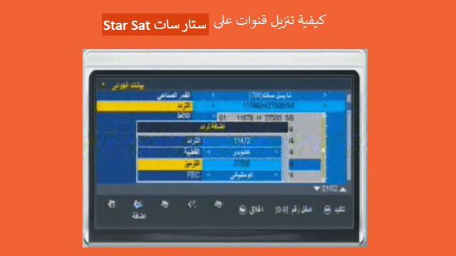 كيفية ادخال تردد قناة على  رسيفر ستار سات Star Sat