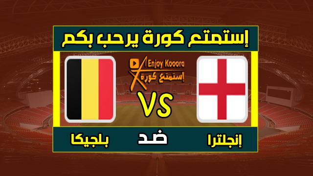 موعد مباراة بلجيكا ضد إنجلترا