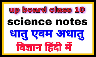 up board class 10 science notes in hindi