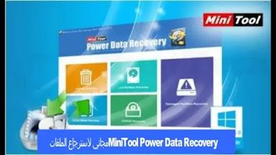 MiniTool Power Data Recovery مجاني لاسترجاع الملفات
