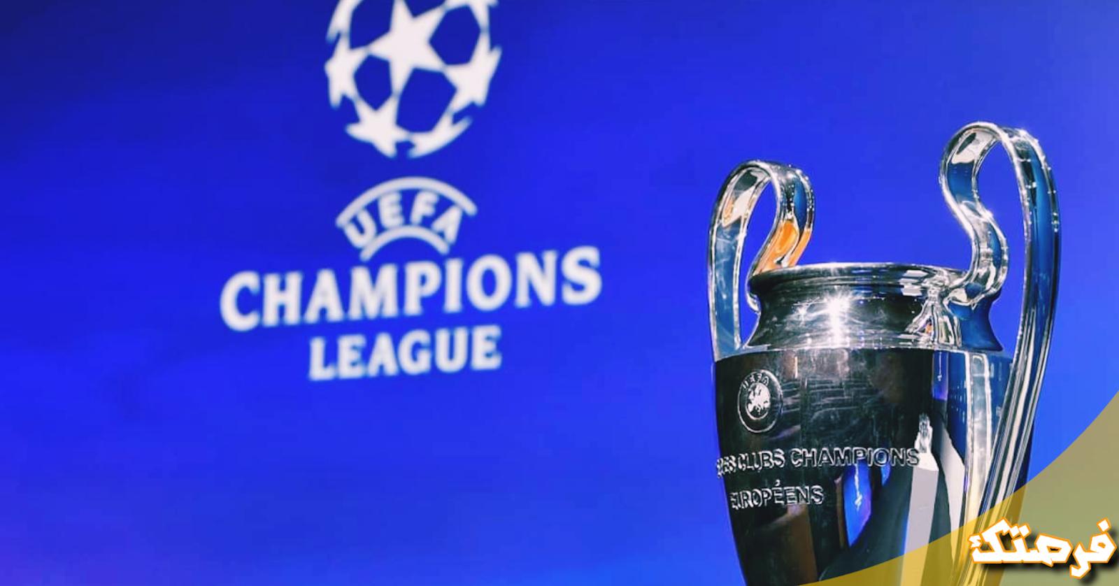 قرعة دوري أبطال أوروبا للدور الربع النهائي 2021