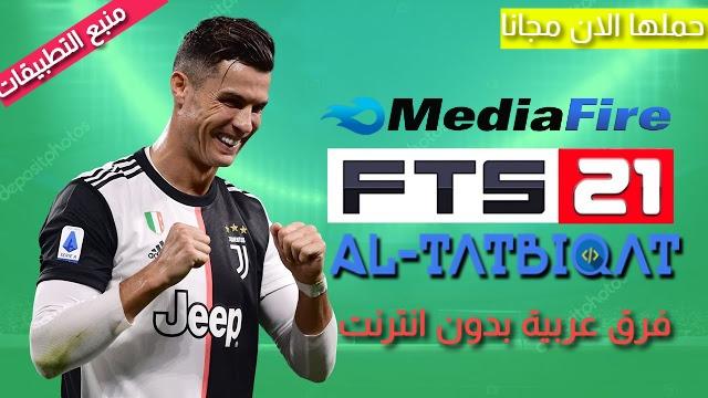 تحميل لعبة FTS 2021 مهكرة ميديافاير + فرق عربية بدون انترنت