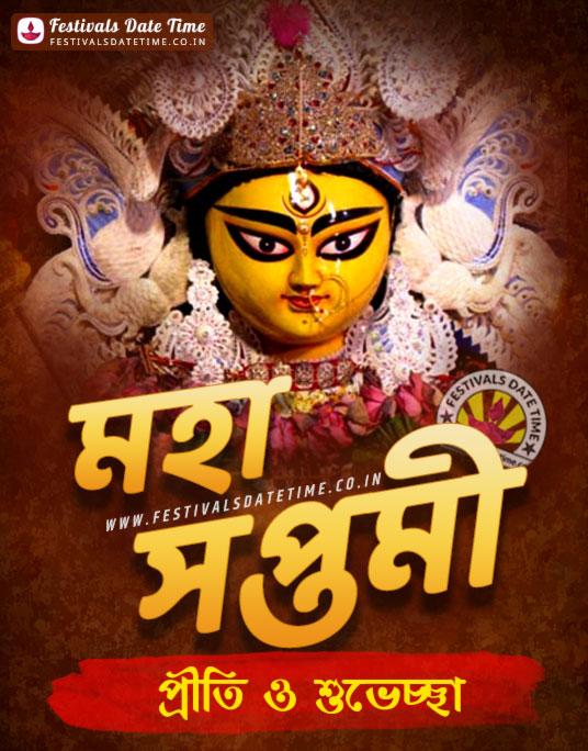 Durga Puja Saptami Wallpaper