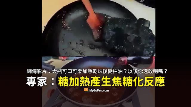 可口可樂 乾炒 柏油 謠言 影片