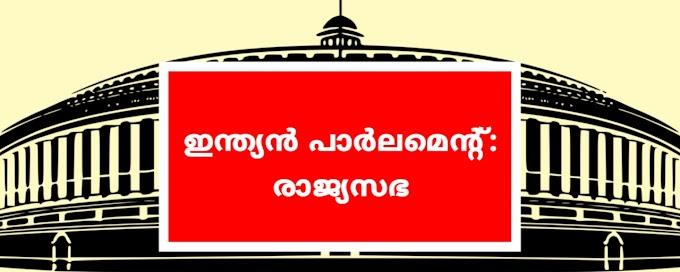 Kerala Psc രാജ്യസഭ: പ്രധാന ചോദ്യങ്ങൾ