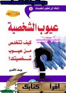 تحميل كتاب عيوب الشخصية pdf -اقرأ كتابك