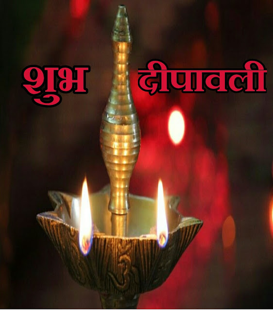Happy Diwali Wishes in Marathi 2019
