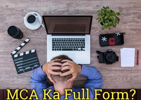 एमसीए (MCA) का फुल फॉर्म क्या हैं (Top 8 MCA Institute के नाम)