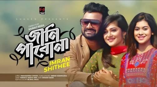 Jani Pabona (জানি পাবো না) Song lyrics Imran Mahmudul |Bangla New Song 2020