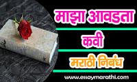 maza-avadta-kavi-marathi-nibandh