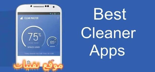 https://www.te9nyat.com/2018/12/clean-master.html