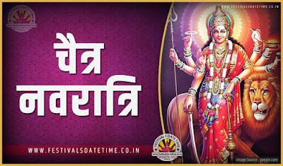 2019 चैत्र नवरात्रि तारीख व समय, 2019 चैत्र नवरात्रि त्यौहार समय सूची व कैलेंडर