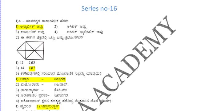 PSI 2021 Model question paper-2