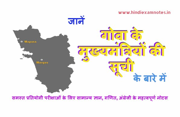 Know About Goa's Chief Ministers List in Hindi