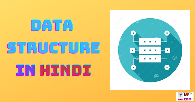 What is Data Structure in Hindi? Classification of Data Structure in Hindi.