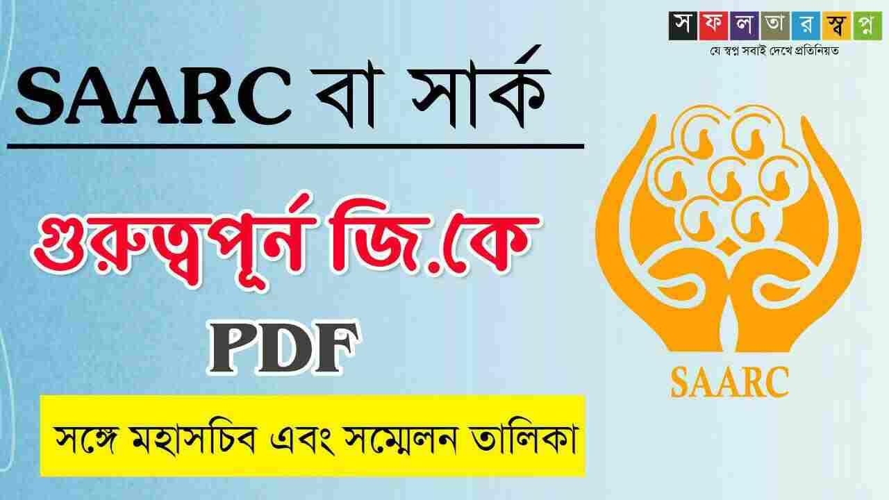 SAARC General Knowlege in Bengali PDF || সার্ক সম্পর্কিত জিকে || সার্কের বিভিন্ন সম্মেলন