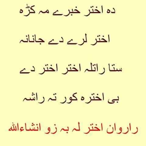 Best Pashto Poetry, Pashto Images Poetry, Pashto New poetry