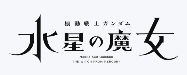 Mobile Suit Gundam: The Witch From Mercury (Kidō Senshi Gundam: Suisei no Majo).