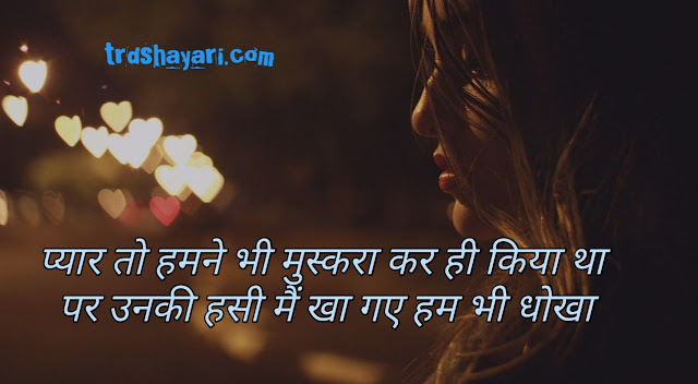 Shayari breakup for love