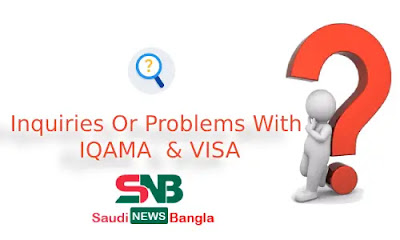 Inquiries, saudi news bangla, saa7oo