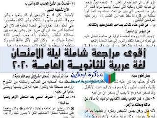 مراجعة ليلة الامتحان لغة عربية للثانوية العامة 2020