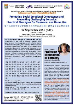 論壇推介 : 提升兒童社交情緒管理能力以預防行為問題 - 課堂及居家之實用策略
