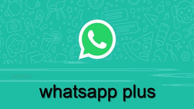 تنزيل واتس اب المعدل بلس whatsapp plus apk 2021 النسخة الاحدث
