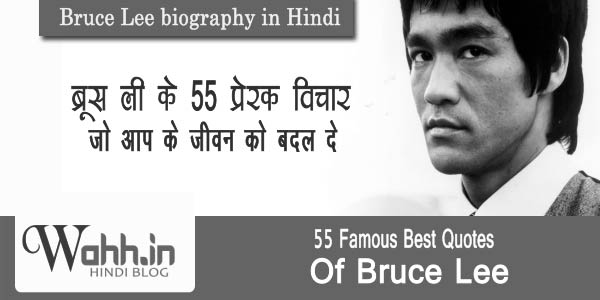 55-Famous-Best-Quotes-Of-Bruce-Lee