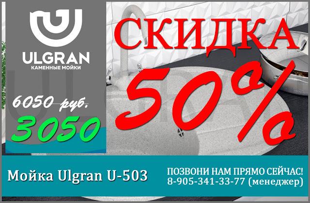 Кухонная мойка Ulgran U-503