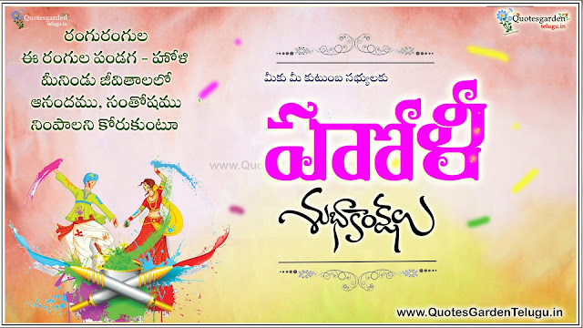 Special Holi Greetings in Telugu, Holi messages in Telugu, Holi Wishes in Telugu, Holi sms in telugu, Holi Greetings in Telugu