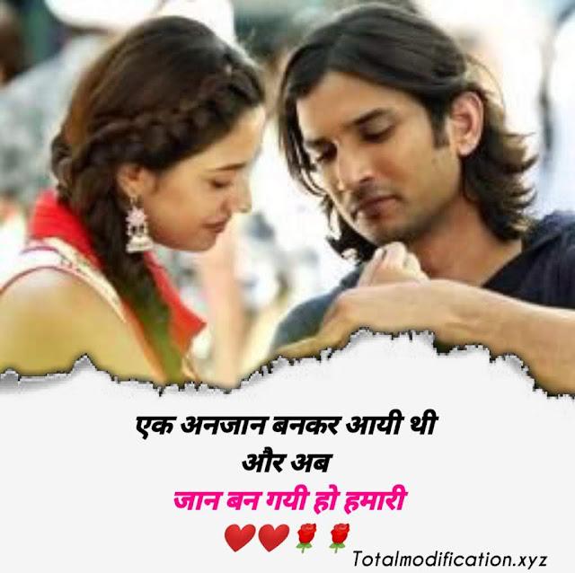 40+ love shayari with image in hindi | love status