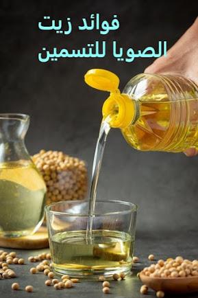 فوائد حليب الصويا : كيف استخدم زيت الصويا لتكبير الثدي وفوائده للنساء