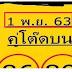คู่โต๊ดบน! งวด1/11/63