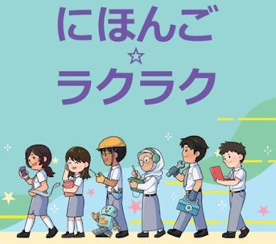 Download Buku Pelajaran Bahasa Jepang SMK Raku raku Nihongo