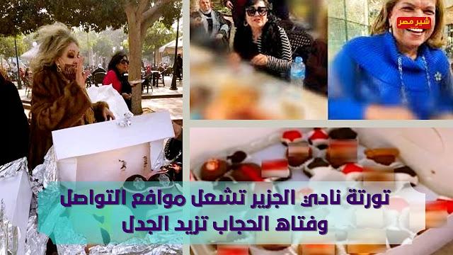 تورتة نادي الجزيرة تشعل موافع التواصل - وفتاه الحجاب تزيد الجدل