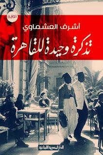 رواية تذكرة وحيدة للقاهرة