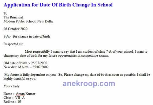 application for date of birth change in school