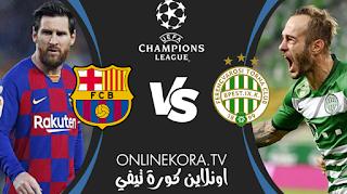 مشاهدة مباراة برشلونة وفرينكفاروزي بث مباشر اليوم 02-12-2020 في دوري أبطال أوروبا