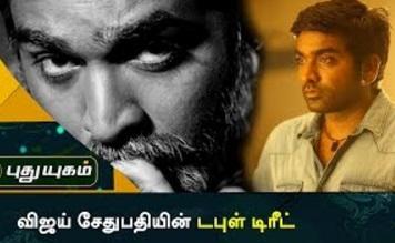 Vijay Sethupathi | First Frame | Puthuyugam Tv