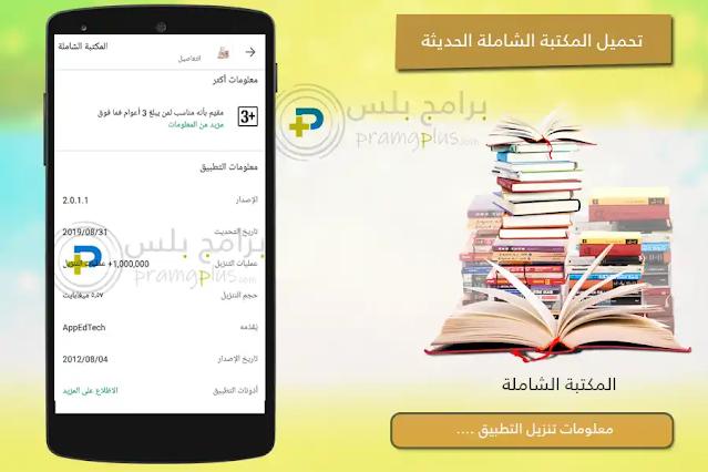معلومات تحميل المكتبة الشاملة