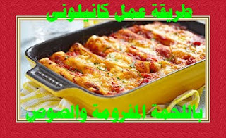 Cannelloni with minced meat and sauce