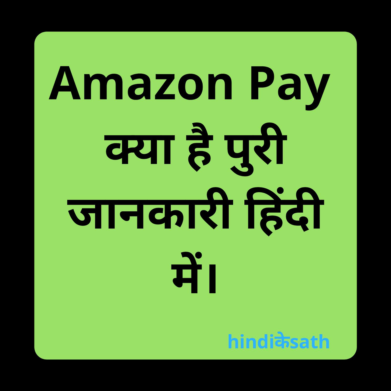 Amazon pay kya hai