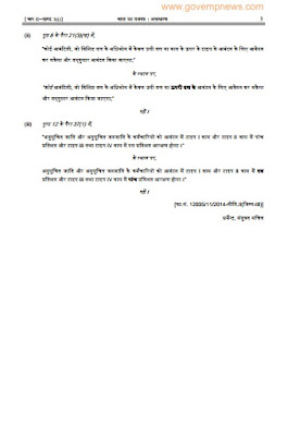 gazetter-of-india-min-of-housing-and-urban-affairs-corrigendum-hindi-page-3