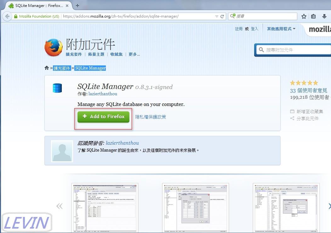 SQLite Manager For Firefox @ 程式開發學習之路:: 痞客邦::
