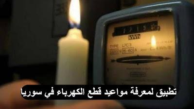 افضل تطبيق لتتبع مواعيد انقطاع الكهرباء في سوريا