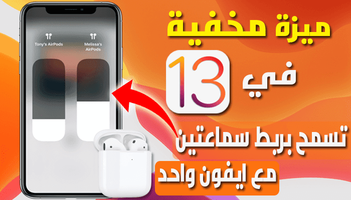 https://www.arbandr.com/2019/12/share-audio-from-iphone-ios13-with-more-then-one-airpods.html