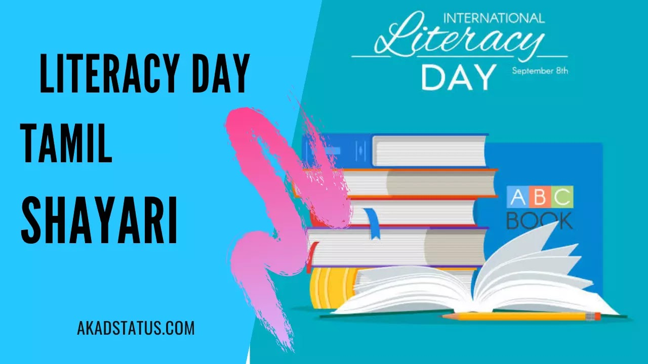 International Literacy Day Quotes in Tamil | Literacy Day status in tamil